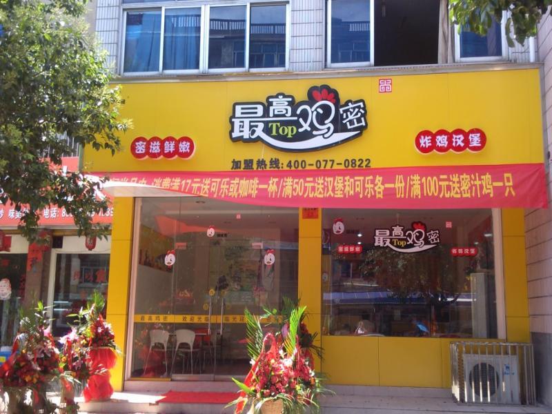 最高鸡密小吃店