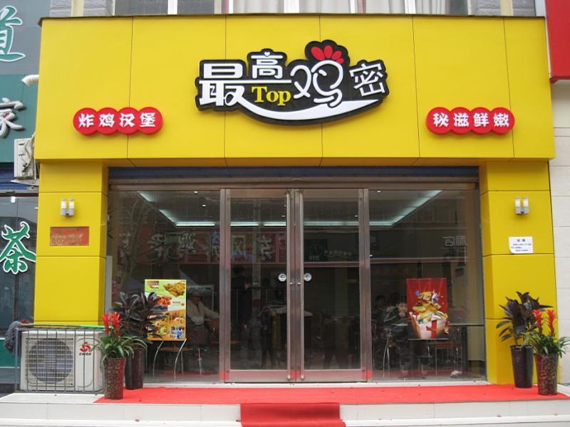 最高鸡密餐饮店