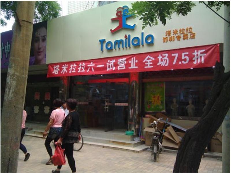 塔米拉拉童装招商加盟