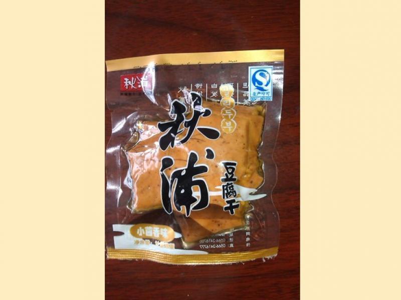 秋浦豆腐干