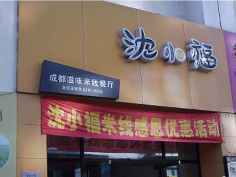沈小福快餐店