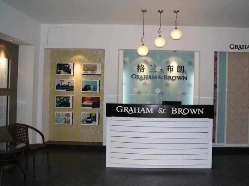 格兰布朗壁纸旗舰店