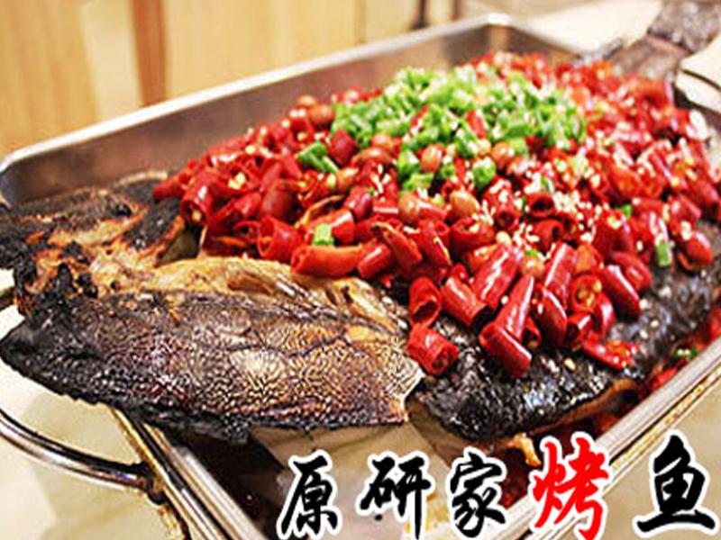原研家烤鱼