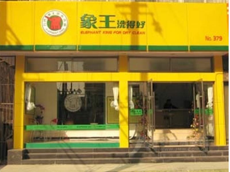 象王洗衣店招商加盟