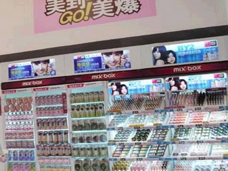 美爆美妆潮品店囹�a_美爆美妆潮品店