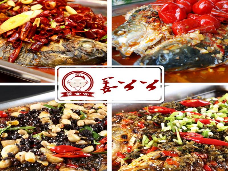 姜公公干锅烤鱼