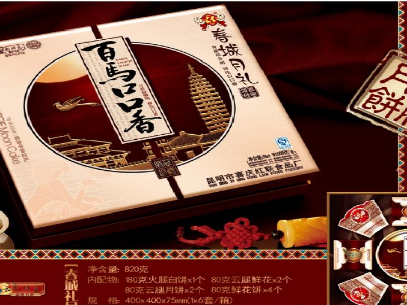 桂美轩月饼