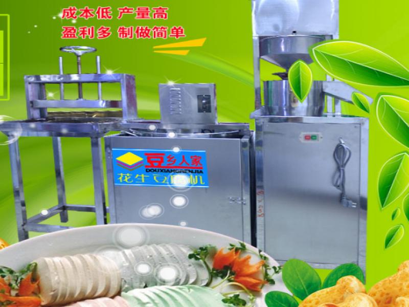 花生豆腐机械设备