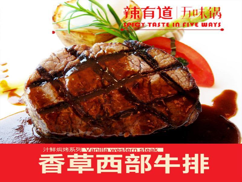 汁鲜焗烤系列-香草西部牛排