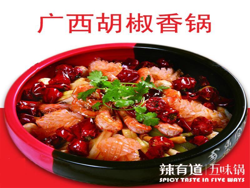 主题五味锅系列-广西胡椒香锅