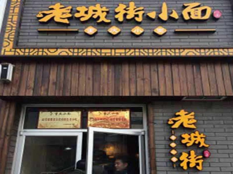 老城街重庆小面
