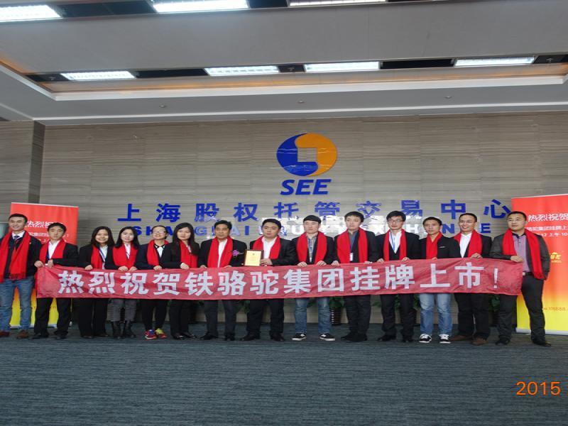 北京铁骆驼科技有限公司