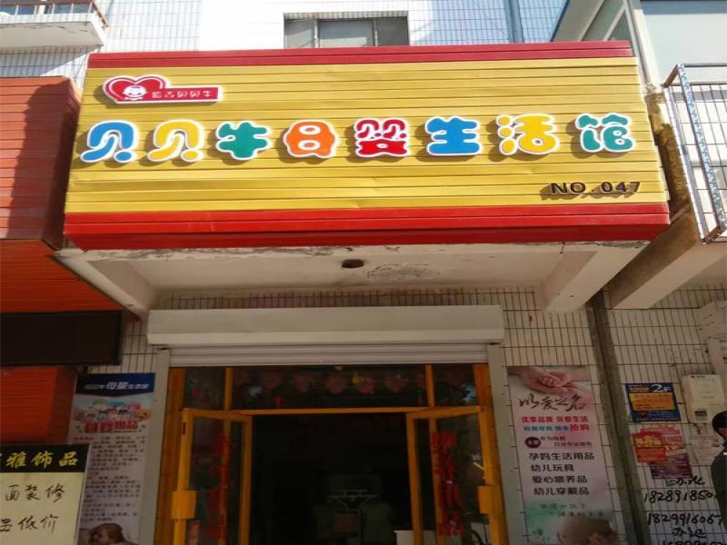 哈吉贝贝牛母婴生活馆