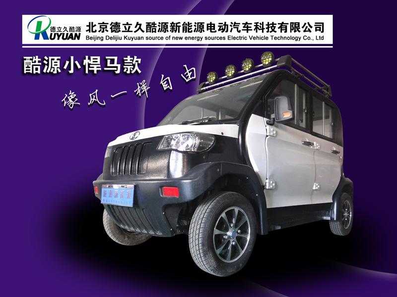 酷源新能源电动汽车