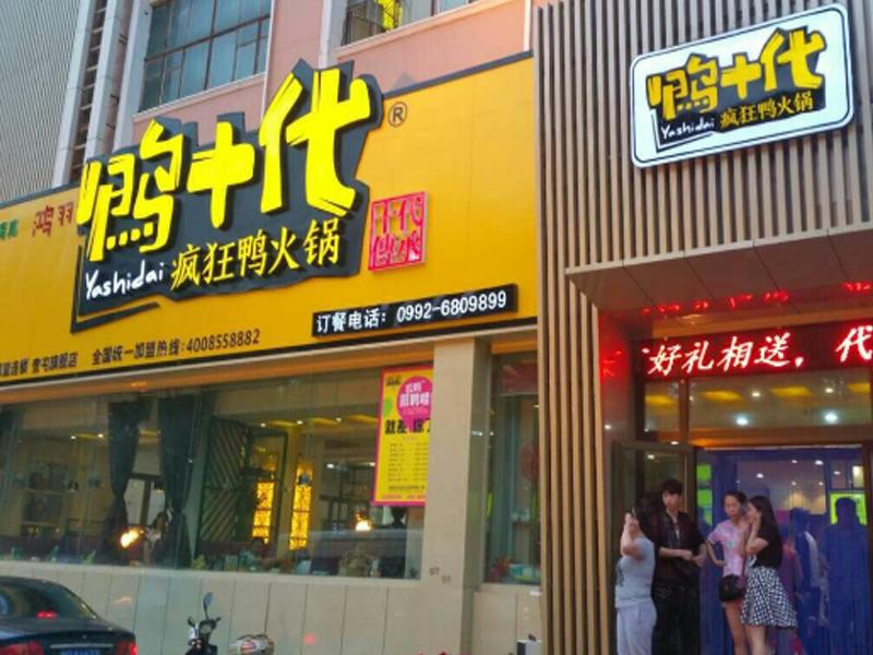 鸭十代疯狂鸭火锅门店生意怎么样?