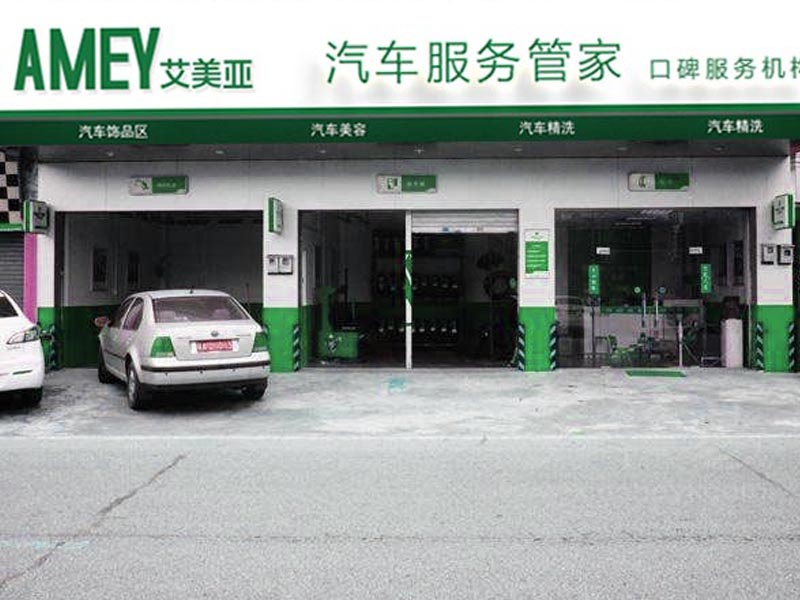 3158招商加盟网 项目库 汽车服务 汽车美容 艾美亚汽车服务管家品牌图片