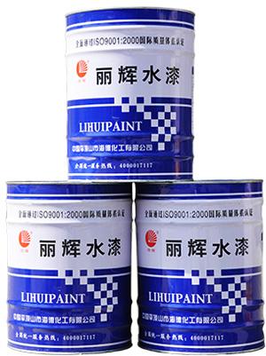 丽辉工业水漆