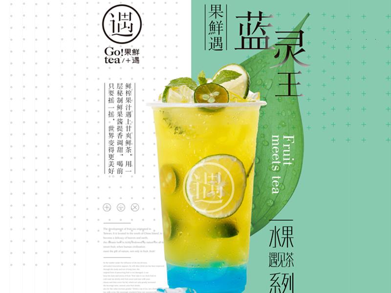 果鲜遇茶饮-蓝灵王