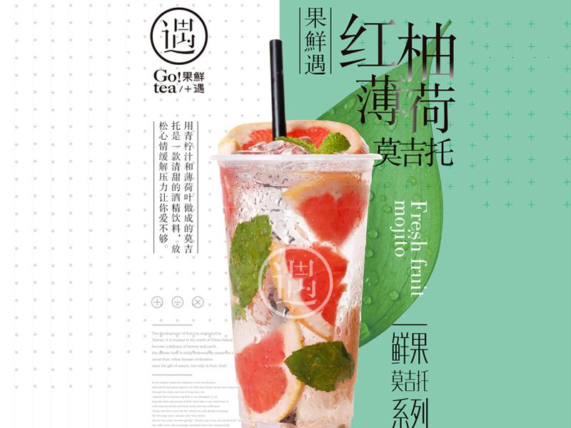 果鲜遇茶饮-红油薄荷莫尼托