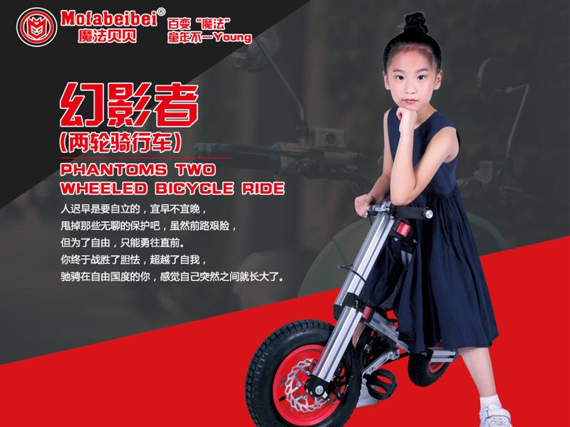 魔法贝贝百变童车-两轮自行车