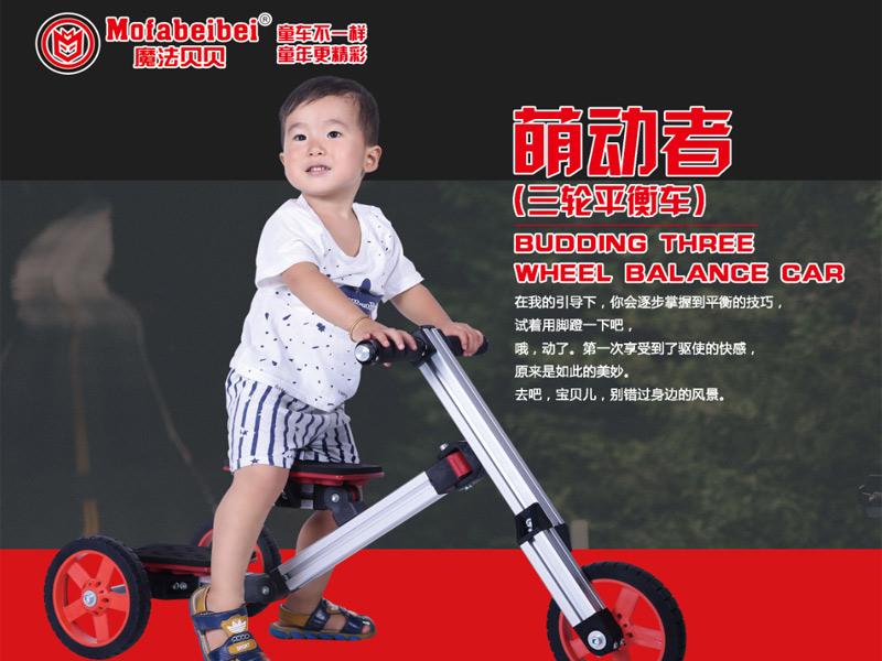 魔法贝贝百变童车-三轮平衡车