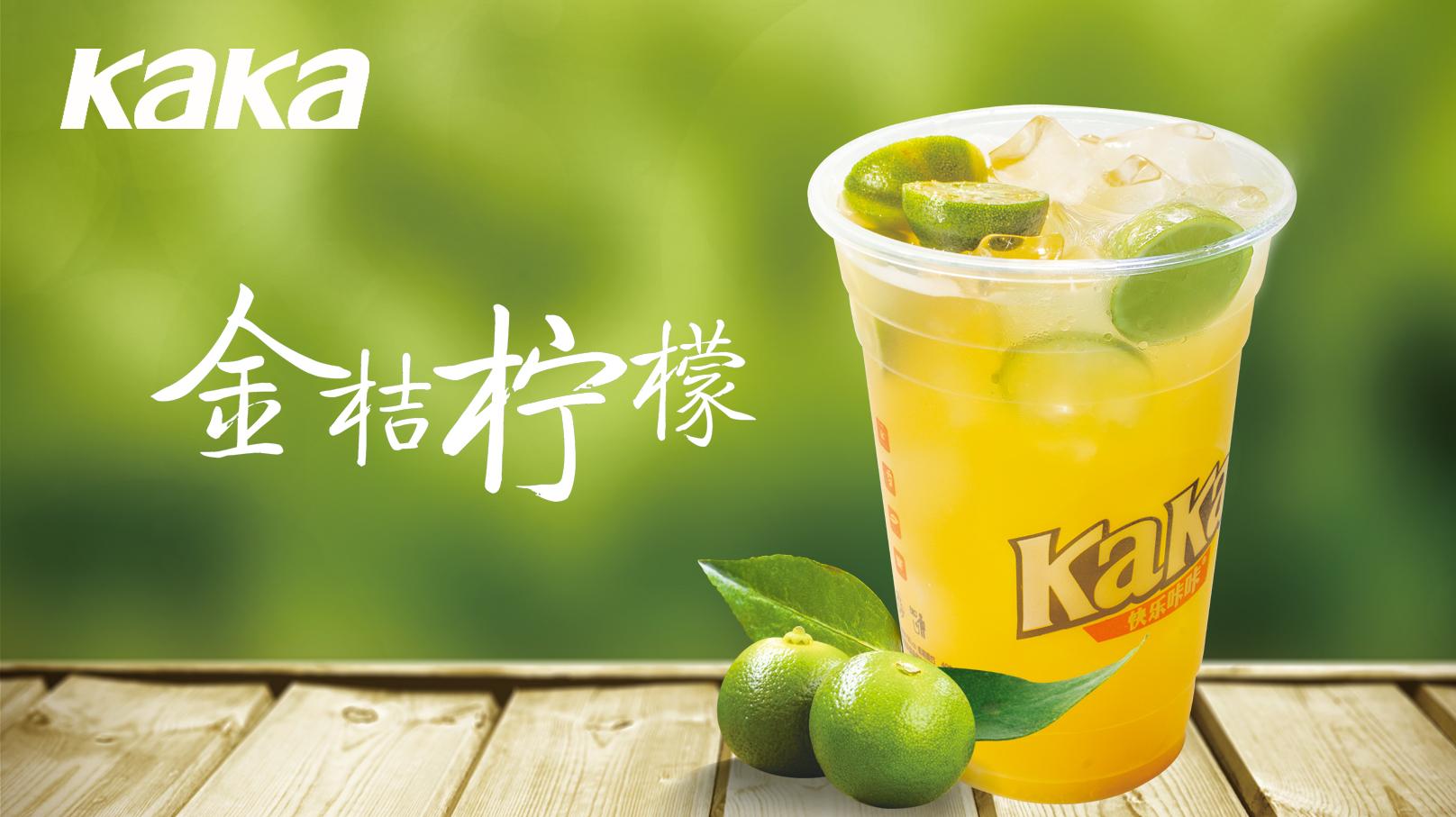 快乐KaKa奶茶-金桔柠檬