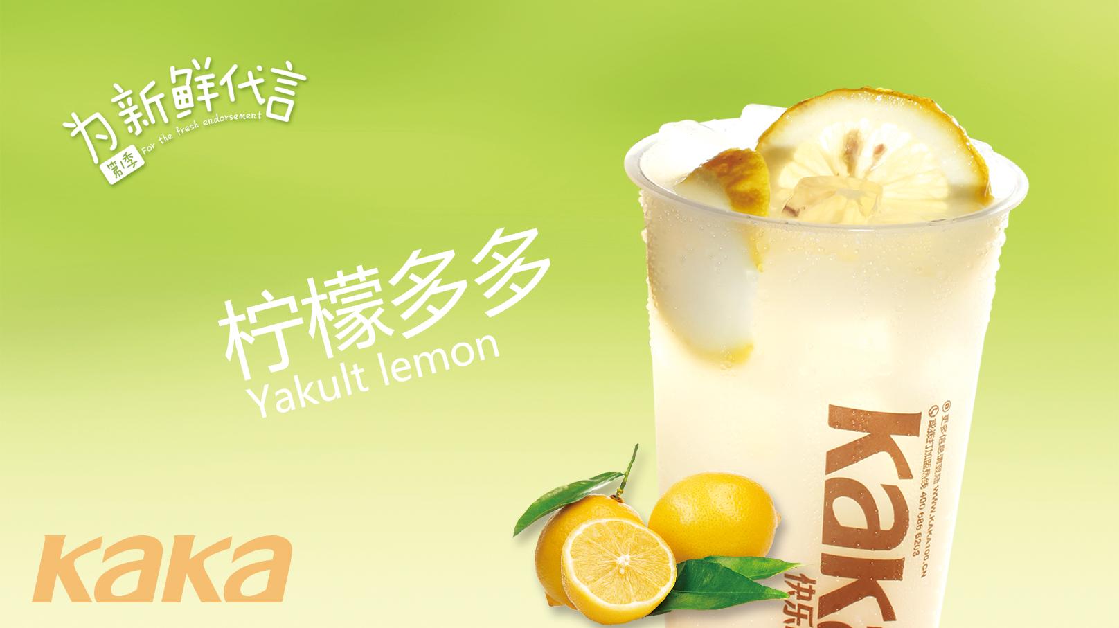 快乐KaKa奶茶-柠檬多多