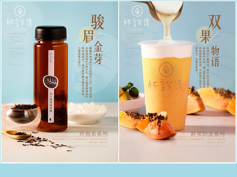 杯言茶语饮品