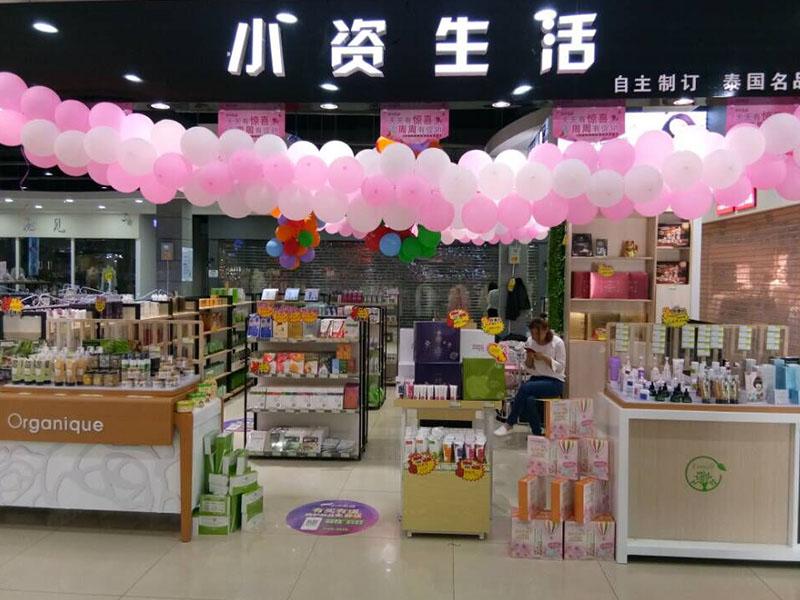 小资生活化妆品-安徽合肥新店