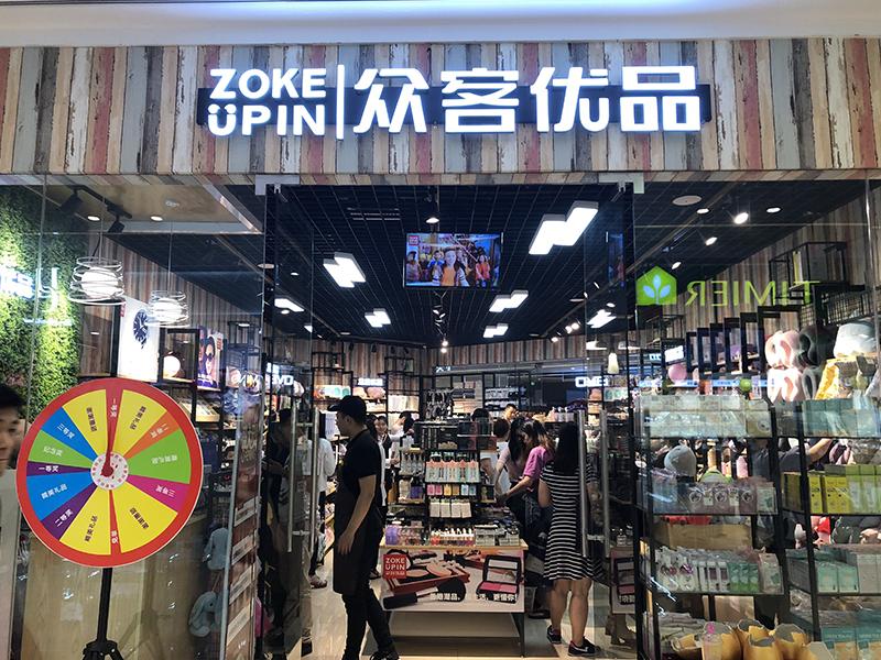 众客优品快时尚百货-众客广州天河店