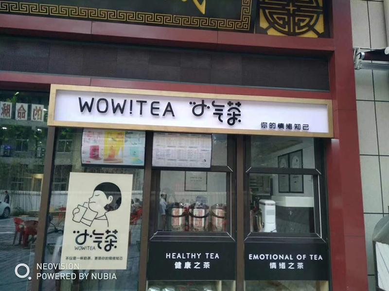 小气茶茶饮-南京栖霞创业店