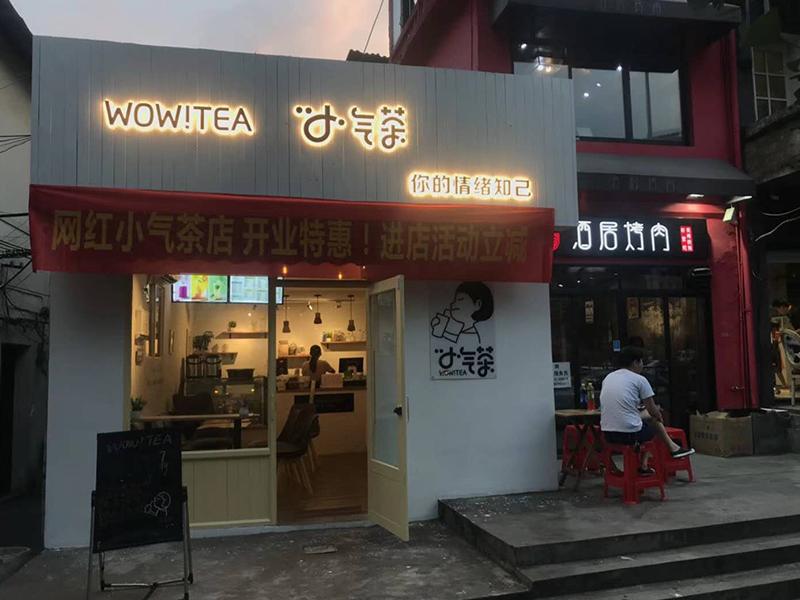 小气茶茶饮-南京秦淮加盟店
