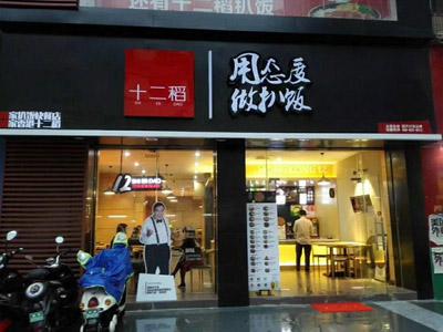十二稻港式扒饭-创业店