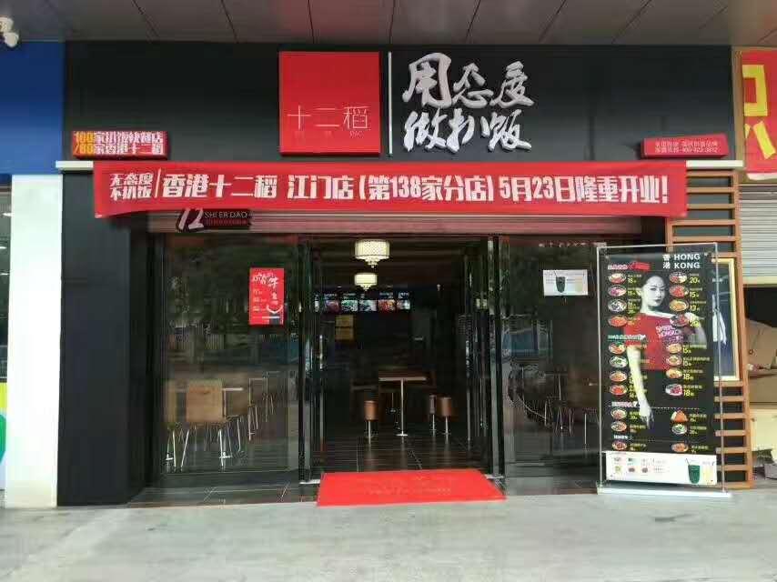 十二稻港式扒饭-标准店