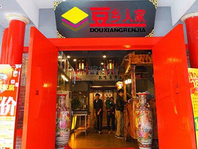 豆乡人家豆腐坊-加盟店