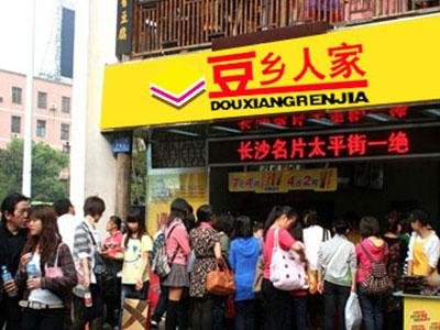 豆乡人家豆腐坊-创业店
