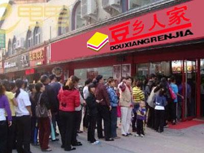 豆乡人家豆腐坊-标准店