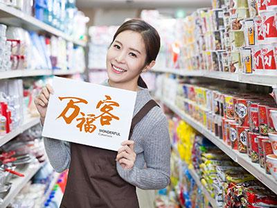 万福客进口商品超市-标准店