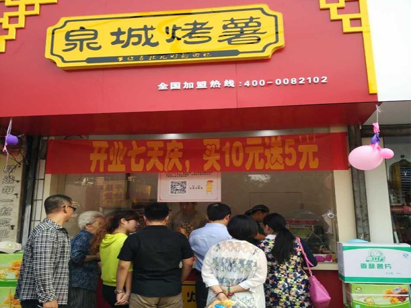 泉城烤薯特色小吃-河北承德店