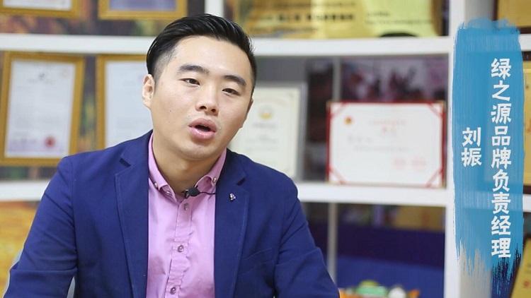 刘振先生介绍品牌
