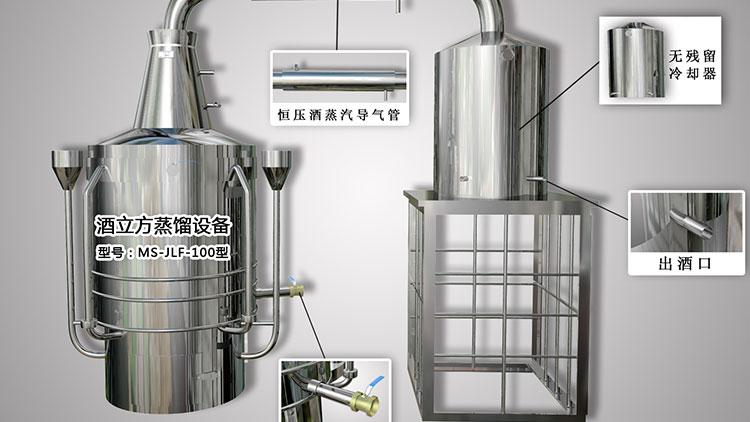 酒立方酿造系统