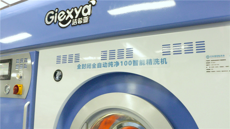 全封闭全自动纯净100智能精洗机