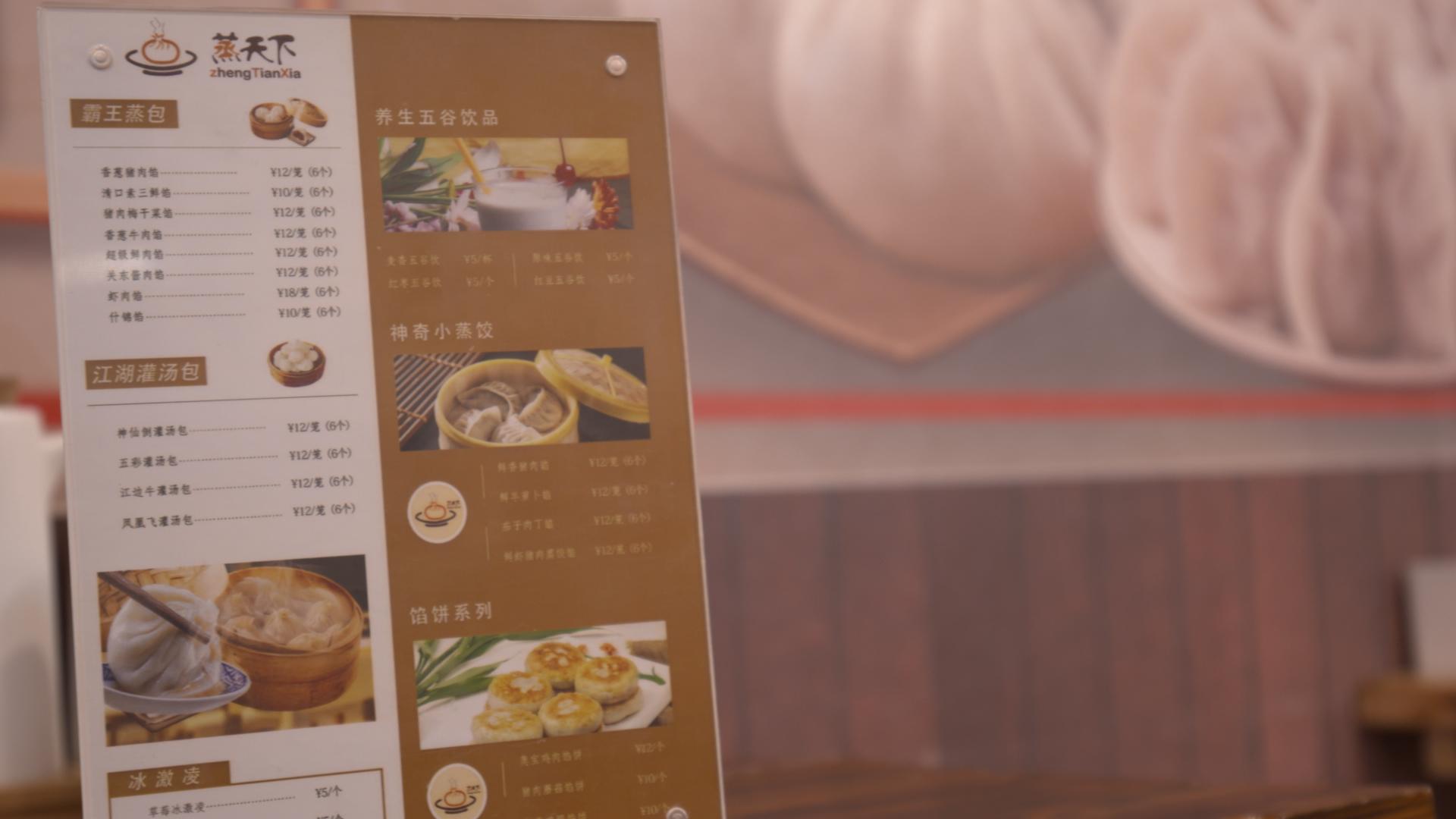 包子店菜单