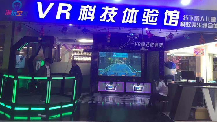 潮玩空间VR体验馆