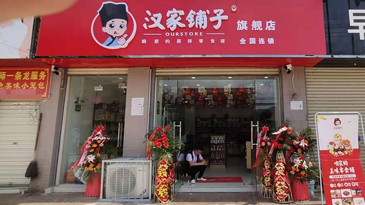汉家铺子零食店