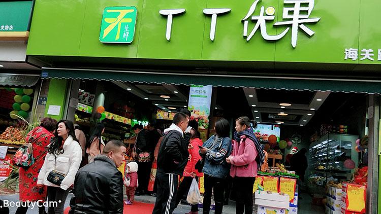 TT优果超市