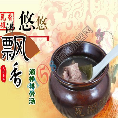 瓦罐香沸-海带排骨汤