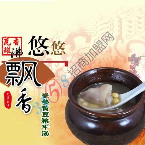 瓦罐香沸-党参黄豆猪手汤