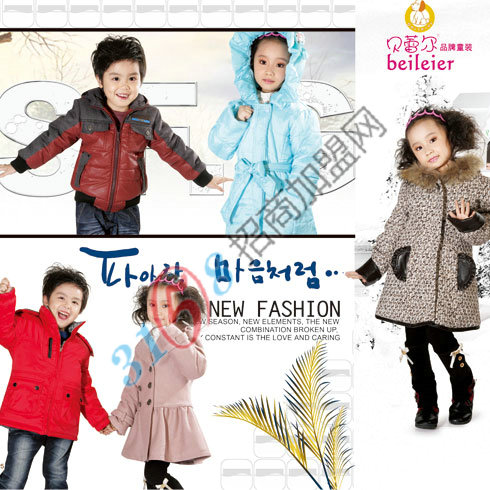 贝蕾尔童装之温暖冬装系列