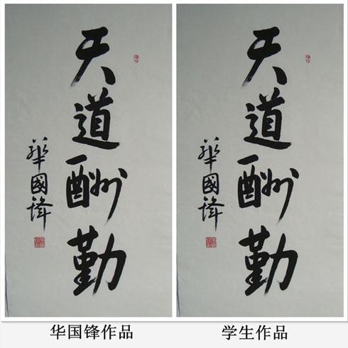 阁香斋学生作品